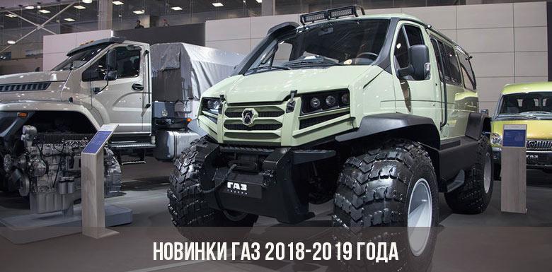 Новинки ГАЗ 2018-2019 года