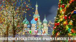 Новогодние и рождественские ярмарки в Москве в 2019 году