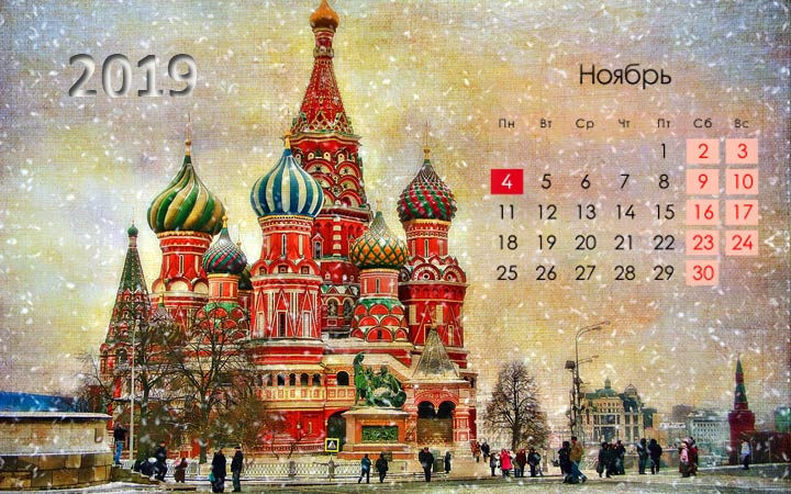 Календарь на ноябрь 2019 года