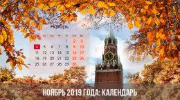 Ноябрь 2019 года: календарь