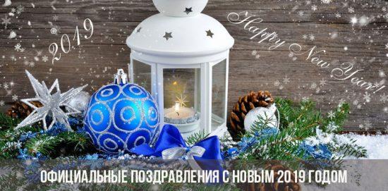 Официальные поздравления с Новым 2019 годом