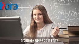 ОГЭ по физике в 2019 году