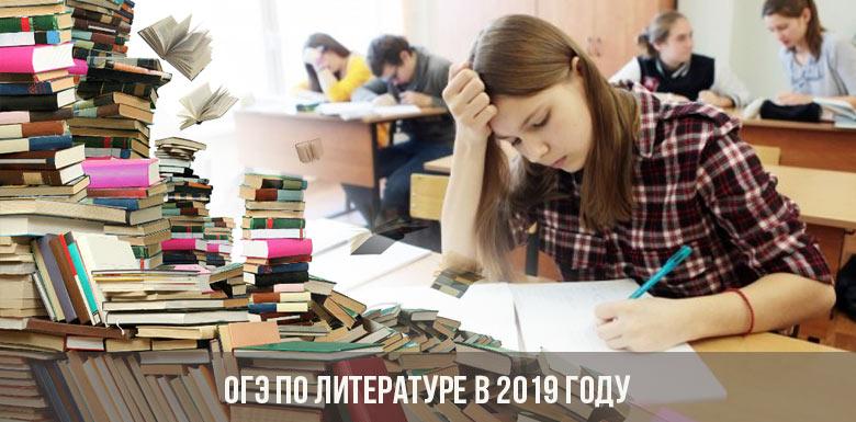 ОГЭ по литературе в 2019 году