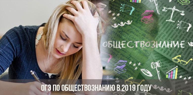 ОГЭ по обществознанию в 2019 году