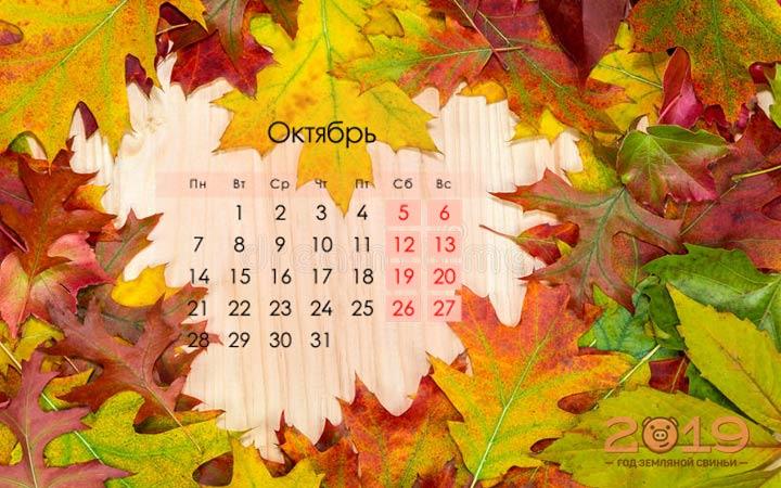 Календарь октябрь 2019 года