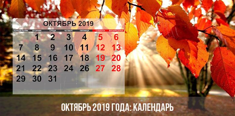 Октябрь 2019 года: календарь