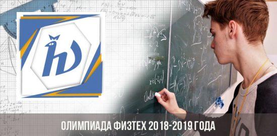 Олимпиада Физтех 2018-2019 года