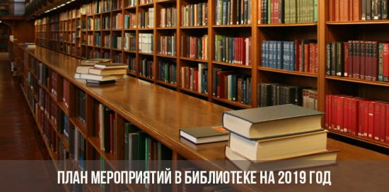План мероприятий в библиотеке на 2019 год