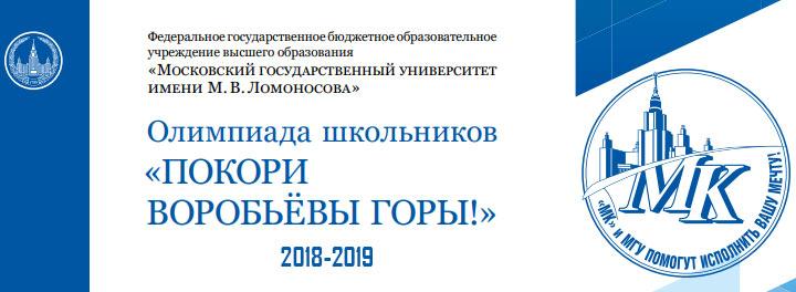 Олимпиада для школьников Покори Воробьевы горы 2018-2019 год