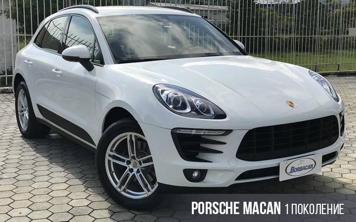 Porsche Macan 1 поколение