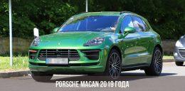 Porsche Macan 2019 года