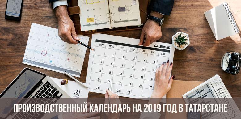 Производственный календарь на 2019 год в Татарстане с праздниками