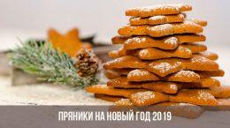 Новогодние имбирные пряники