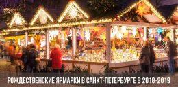 Рождественские ярмарки в Санкт-Петербурге в 2018-2019 году