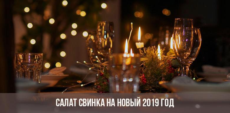 Салат Свинка на новый 2019 год