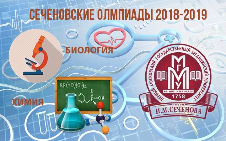 Олимпиады по химии и биологии от университета Сеченова 2018-2019 год