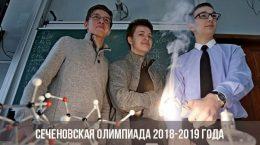 Сеченовская олимпиада 2018-2019 года