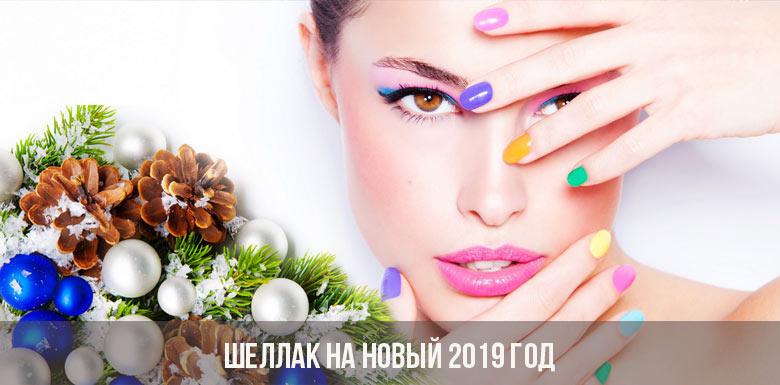 Шеллак на Новый 2019 год