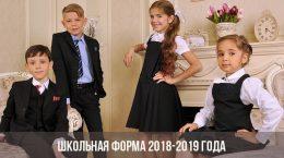 Школьная форма 2018-2019 года