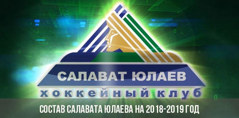 Состав Салавата Юлаева на 2018-2019 год