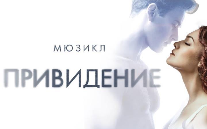 Афиша мюзикла Приведение 2018 года