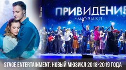 Stage Entertainment: новый мюзикл 2018-2019 года