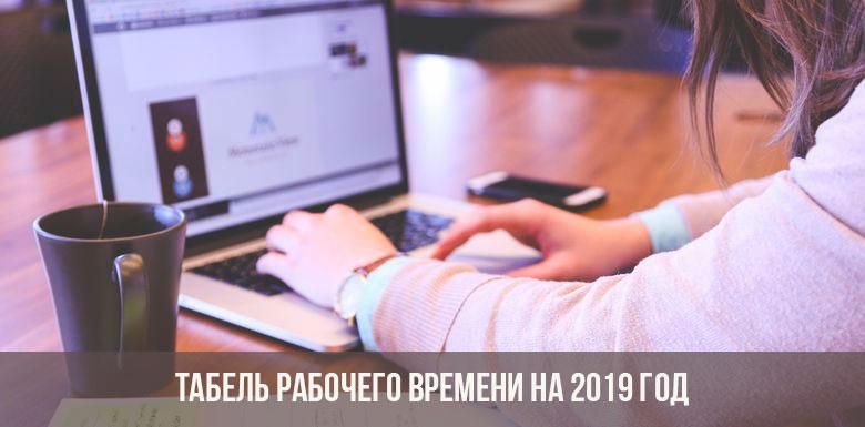 скачать табель рабочего времени на 2019 год