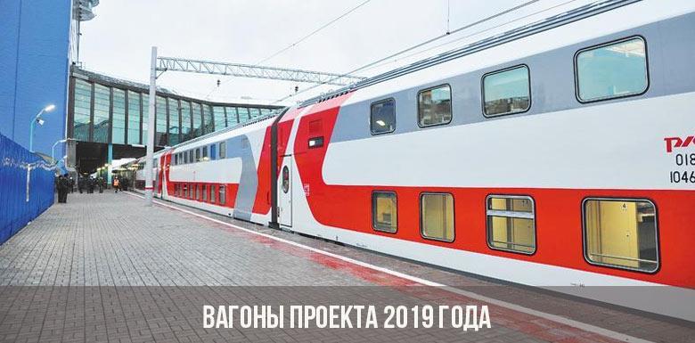 муниципальная программа пассажирских перевозок на 2019 год