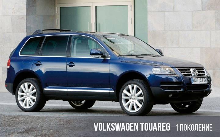 Volkswagen Touareg 1 поколение