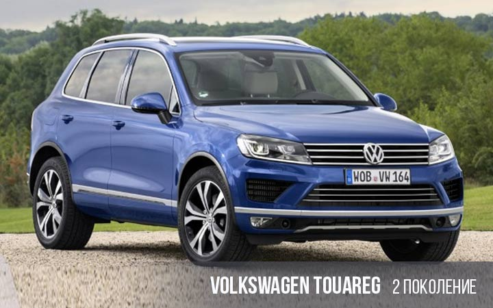 Volkswagen Touareg 2 поколение