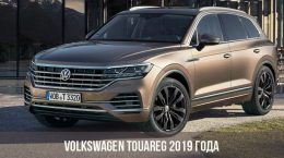 Volkswagen Touareg 2019 года
