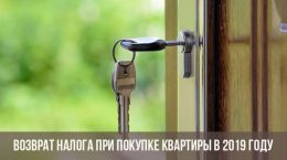 Ключ в дверях