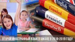 Второй иностранный язык в школе в 2018-2019 году