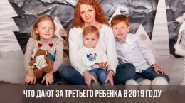 Женщина с тремя детьми