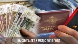 Выслуга лет в МВД с 2019 года