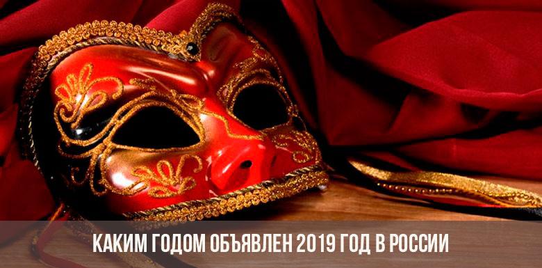 2019 год чего объявлен в России. Указ президента, год культуры рекомендации