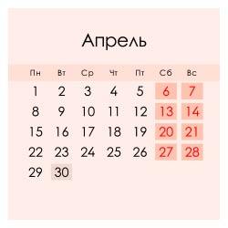 Календарь на апрель 2019