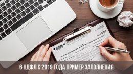 Заполнение декларации НДФЛ 6