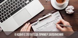 Порядок заполнения 6-НДФЛ в 2019 году и сроки сдачи декларации