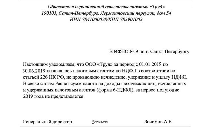 Образец письма для уведомления органов о нулевом 6-НДФЛ