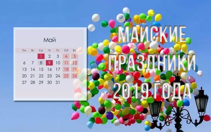 Календарь майских праздников на 2019 год