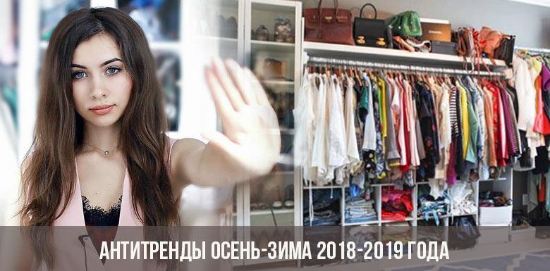 Антитренды осень-зима 2018-2019   фото, мода 96bf719e882