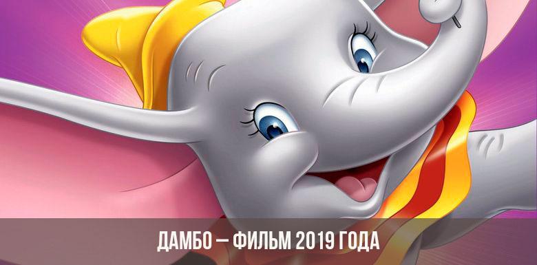 Дамбо фильм 2019 года
