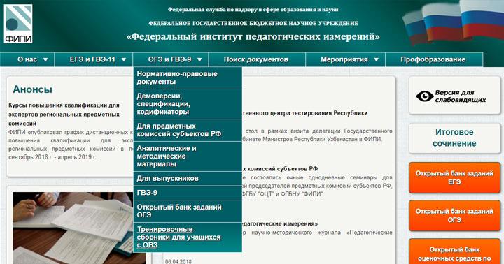 Официальный сайт ФИПИ ОГЭ и ЕГЭ 2019