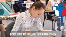 ФИПИ ОГЭ 2019 года по русскому языку