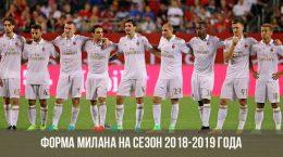 ФК Милан состав 2018 года