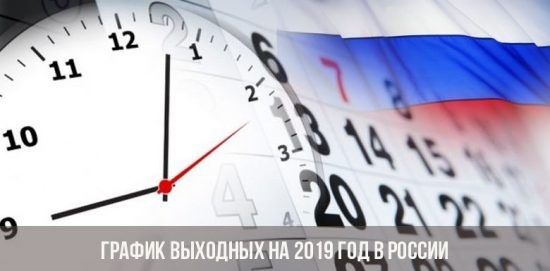 График выходных на 2019 год в России