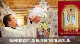 Имена по святцам на 2019 год по месяцам