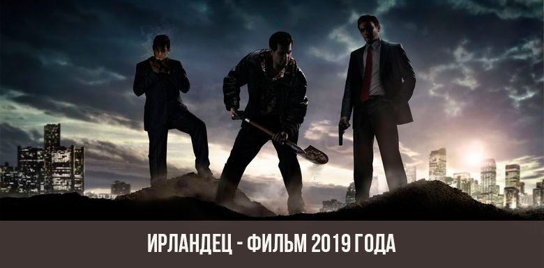 Ирландец фильм 2019 года