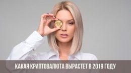 Девушка с монетой биткоина